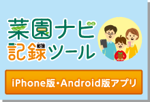 菜園ナビ公式アプリ『菜園ナビ記録ツール』(iPhone版 ・Android版 )