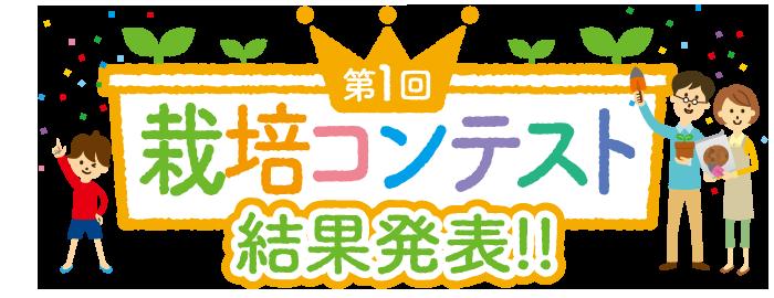 第1回栽培コンテスト「おおまさり(落花生)」結果発表