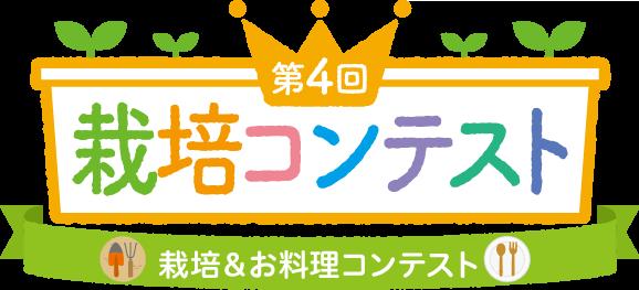 栽培&お料理コンテスト