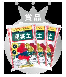 タキイ「腐葉土」(20リットル×3袋)