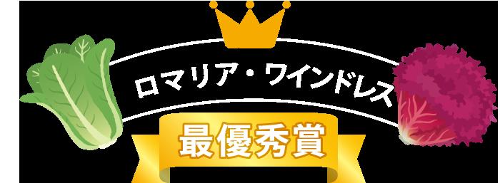 ロマリア・ワインドレス最優秀賞