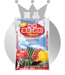 「味菜 果菜の肥料」(15kg×1袋)