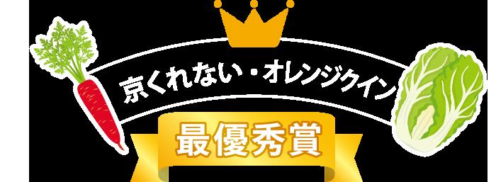 京くれない・オレンジクイン最優秀賞