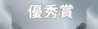 京くれない・オレンジクイン優秀賞