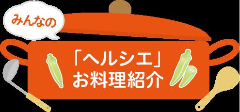 お料理紹介タイトル