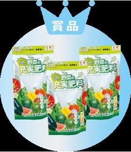 タキイ園芸職人 野菜の充実肥料
