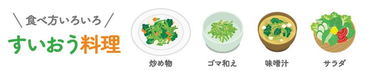 食べ方いろいろ すいおう料理