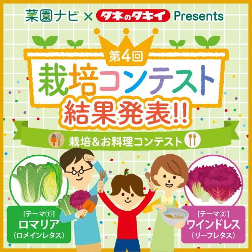 ロマリア・ワインドレス栽培&お料理コンコンテスト