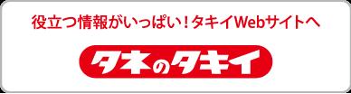 タキイ種苗webサイト