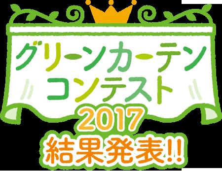 グリーンカーテンコンテスト2017