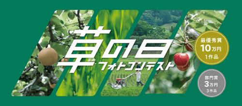 オーレック 草の日フォトコンテスト作品募集中!