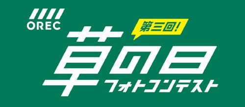 第三回 OREC草の日フォトコンテスト作品募集中!
