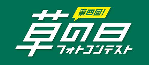 第四回 OREC草の日フォトコンテスト 作品募集中