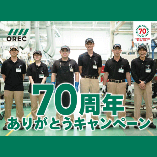 OREC 70周年キャンペーン