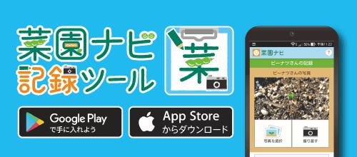 菜園ナビ アプリのご紹介