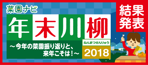 菜園ナビ年末川柳 結果発表!