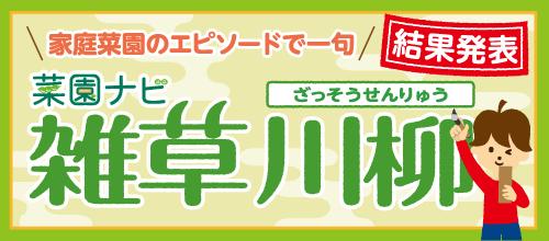 菜園ナビ雑草川柳 結果発表