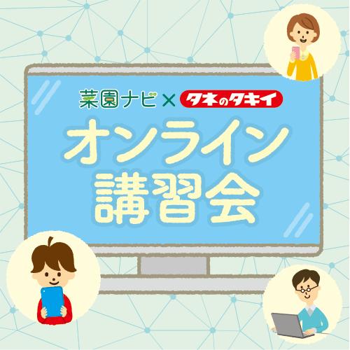 菜園ナビ×タキイ種苗 オンライン講習会